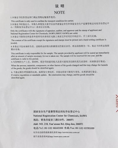 颗粒千赢国际电脑网页版证书